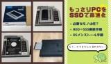 ノートPCのSSD化