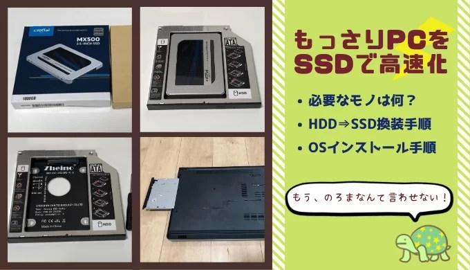 【やさしい解説】ノートPCのSSD化に必要なモノ、手順、注意点まとめ。