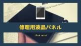 iPadminiの液晶交換修理
