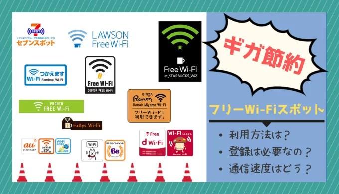 無料Wi-Fiスポット使ってる?コンビニ・カフェの公衆無線LANの使い方。