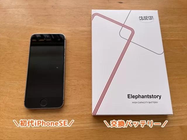 購入したiPhoneSEバッテリーの付属品