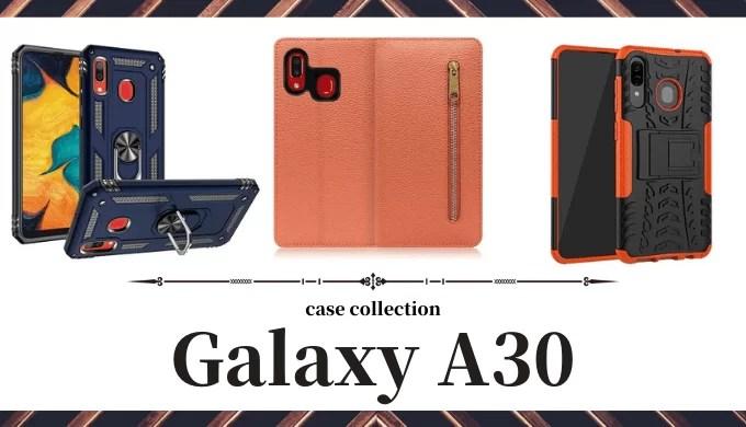 【GalaxyA30】3つのタイプ別人気おすすめケースまとめ9選