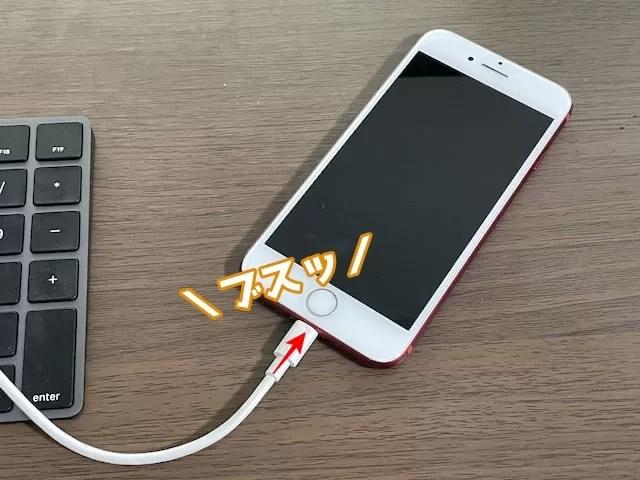 iPhoneとPCを接続