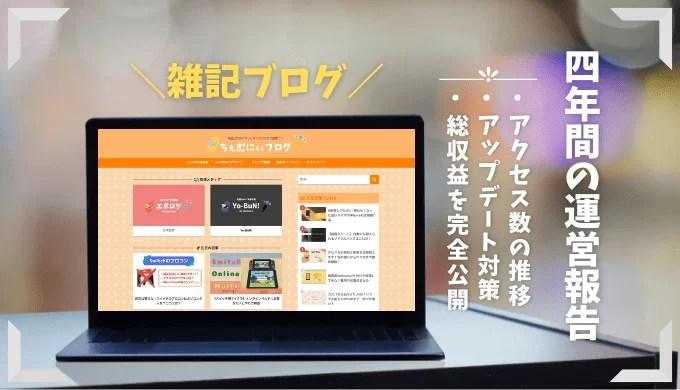 【雑記ブログ開設4年】グーグルアップデートでPV激減→復活の軌跡