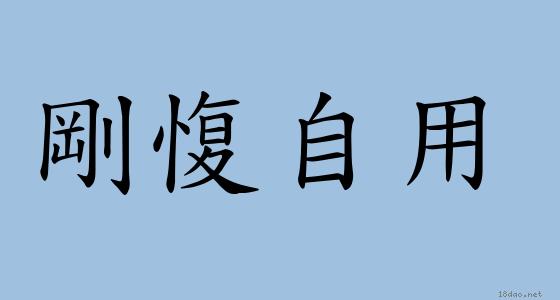 成語: 剛愎自用 (注音,意思,典故)   《成語典》 </p> </div><!-- .entry-content -->   </article><!-- #post-12224 -->         <div class=