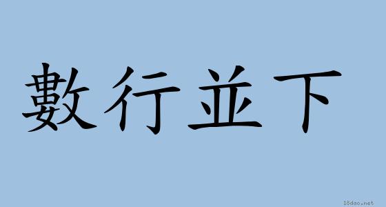 成語: 數行並下 (注音,意思,典故) | 《成語典》 </p>   <!--yazi icinde galeri yapma kodu-->    <div class=