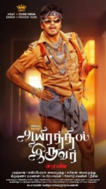Aayirathil Iruvar Tamil Movie Poster by Chennaivision 10