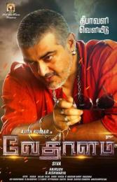 Vedalam Tamil Movie Teaser by Chennaivision