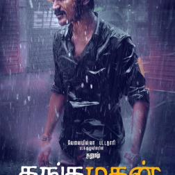 Thangamagan Tamil Movie Posters by Chennaivision