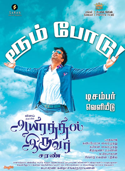 Ayirathil Iruvar Tamil Movie Poster by Chennaivision