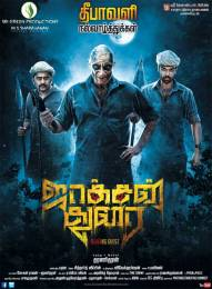 Jackson Durai Tamil Movie Poster by Chennaivision