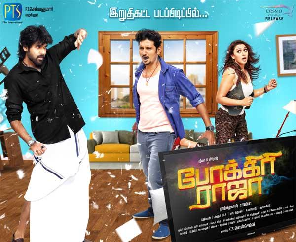 Tamil Movie Pokkiri Raja First Look Poster by Chennaivision