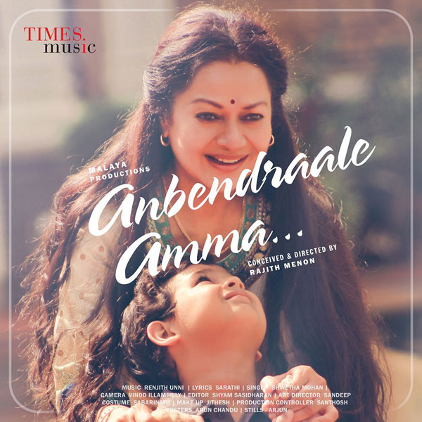 Anbendraale Amma Tamil Movie Posters by Chennaivision