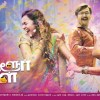 Bangalore Naatkal Tamil Movie First Look Poster
