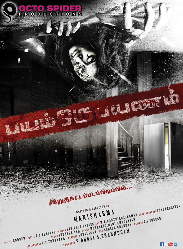 Bayam Oru Payanam Tamil Movie Posters