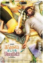 Kadhalum Kadandhu Pogum Tamil Movie Poster