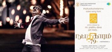 Natpadhigaram 79 Tamil Movie Poster by Chennaivision