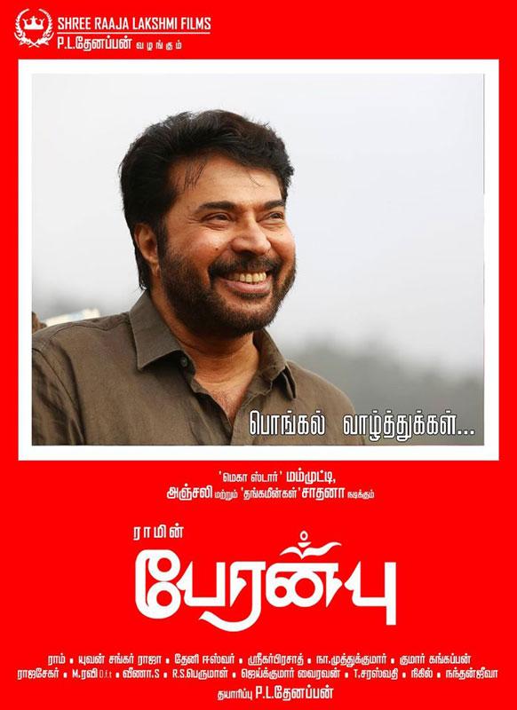Peranbu Tamil Movie Posters by Chennaivision