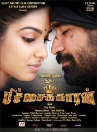 Pichaikkaran Official Promo Song Video by Chennaivision