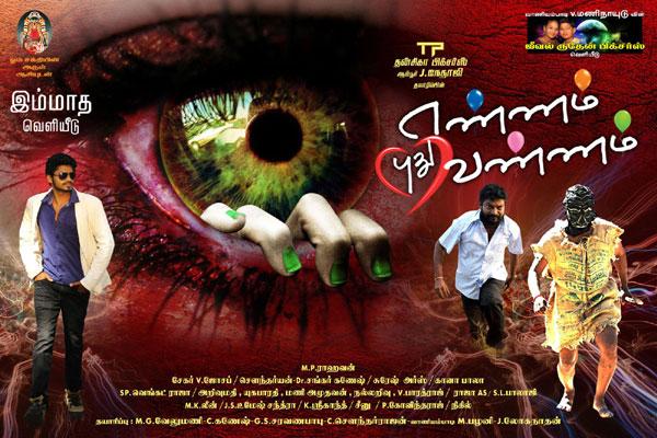 Ennam Puthu Vannam Tamil Movie Posters