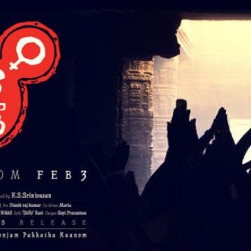 Oru Pakka Kathai Tamil Movie Posters by Chennaivision