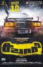 Sawaari Tamil Movie Posters by Chennaivision