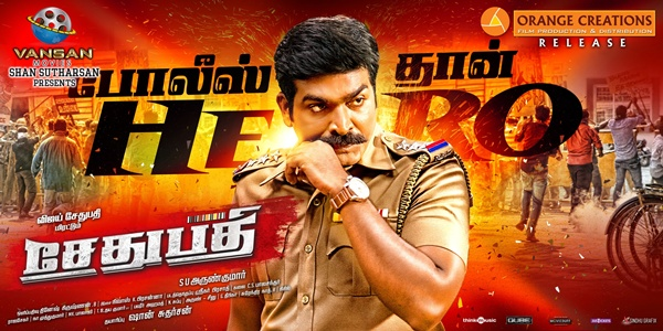 Sethupathi Tamil Movie Posters by Chennaivision