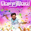 Vetrivel Tamil Movie Official Full Songs by Chennaivision