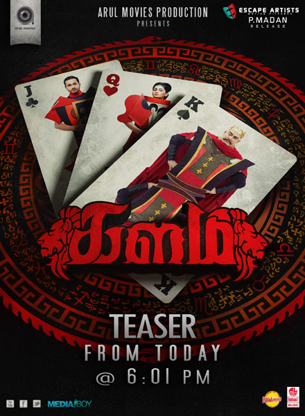 Kalam Tamil Movie Poster by Chennaivision