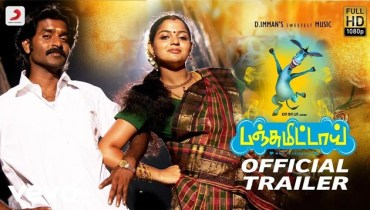 Panjumittai Movie Trailer