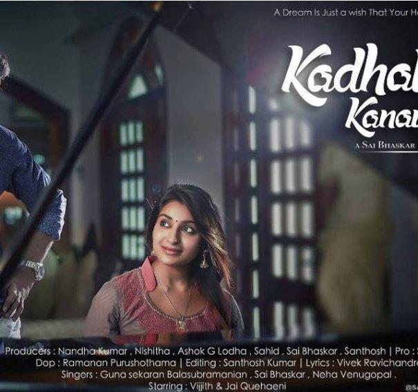 Kadhal Kanavu Tamil Album Song