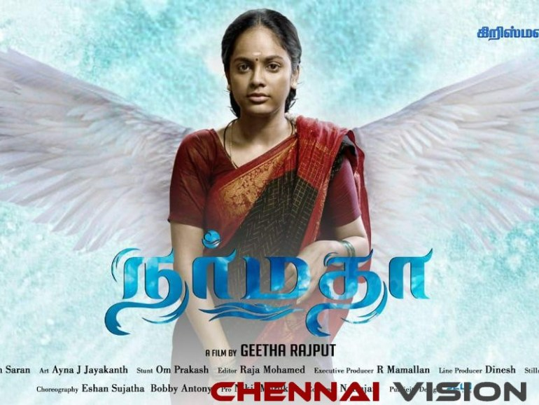 """Narmadha"" First Look Tamil Movie Poster"
