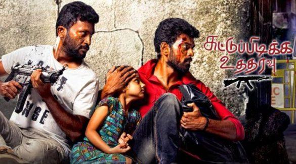 Suttu Pidikka Utharavu Movie Review