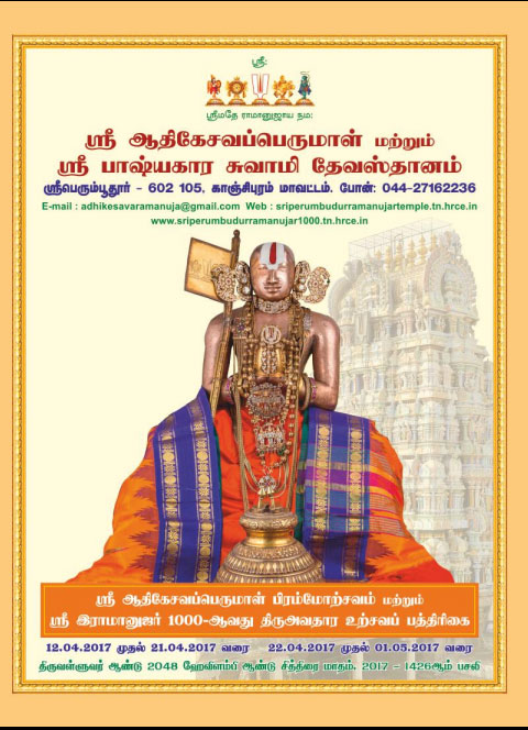 1000 year's Avathar Grand Festival of Sri Ramanuja at Sriperumbudur