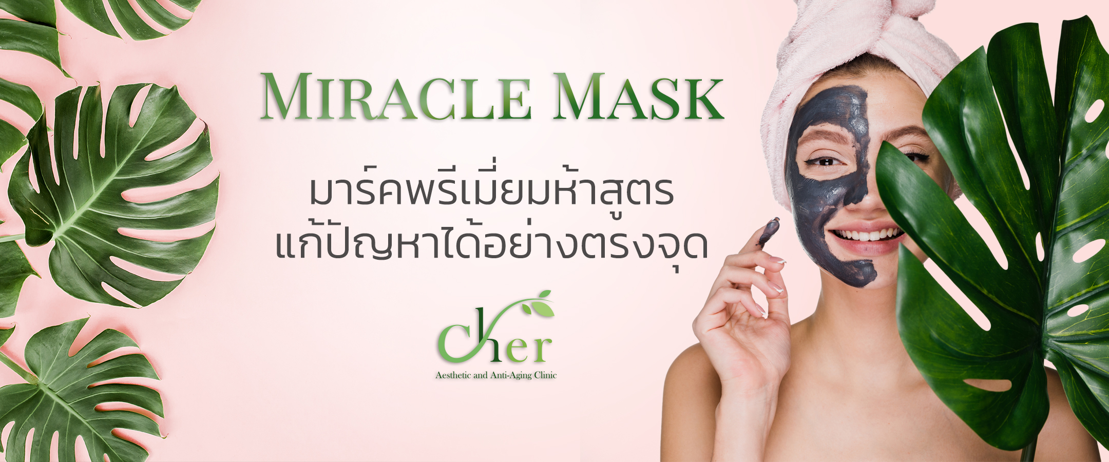 miracle mask L copy.jpg
