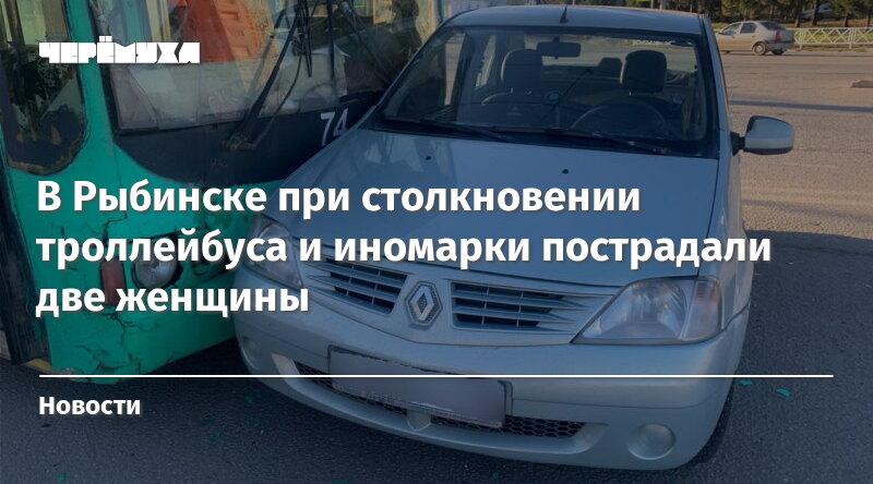 В Рыбинске при столкновении троллейбуса и иномарки ...