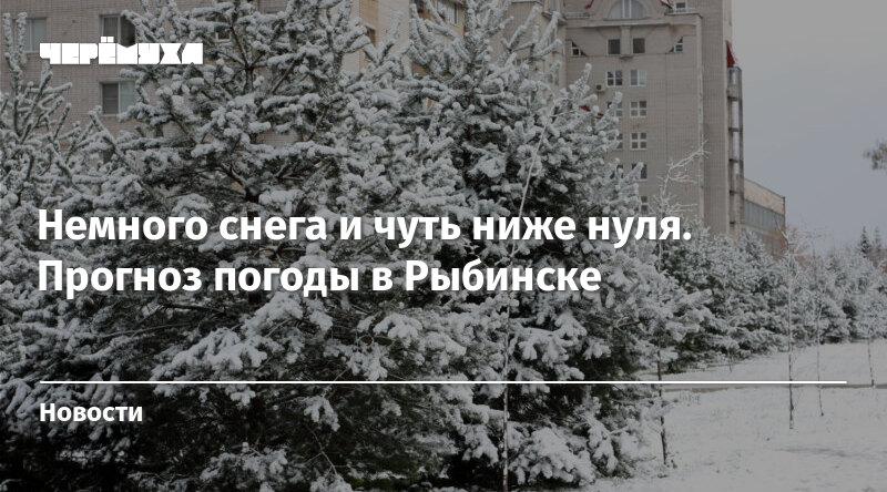 Немного снега и чуть ниже нуля. Прогноз погоды в Рыбинске ...