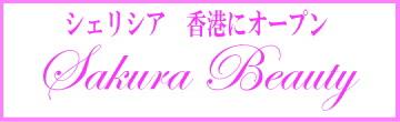 Sakura Beauty