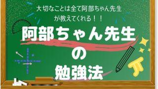 スノーマン阿部ちゃん先生が教える勉強法【忙しいけど学びたい人必見】