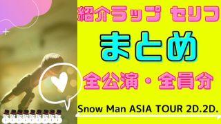 【動画付き】Snow Man紹介ラップセリフまとめ【デビューライブ9公演9人分】