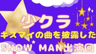少クラのSnow Man出演日|2020年以前にキスマイの曲を披露した回まとめ