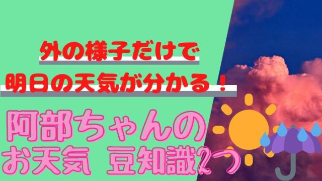 Snow Man阿部亮平くんのお天気豆知識【明日の天気が分かるようになる】