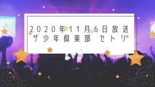 【少クラ】セトリまとめ2020年11月6日放送【Snow Manのキミカレが最高】