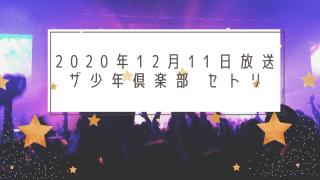 少クラセトリ&コーナーまとめ|12/11放送|Snow Man初披露曲