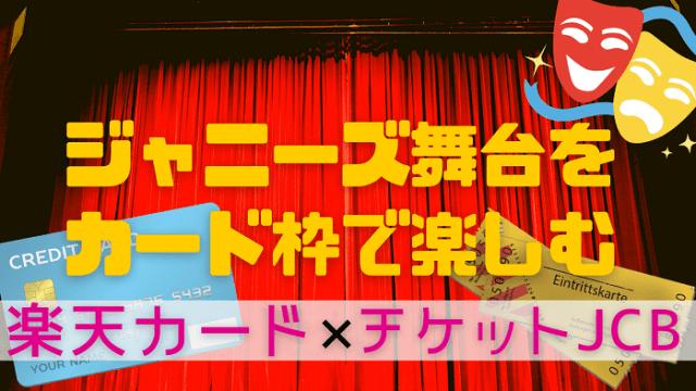 ジャニーズ舞台をカード枠で観に行く【実体験!10年以上損してた話】