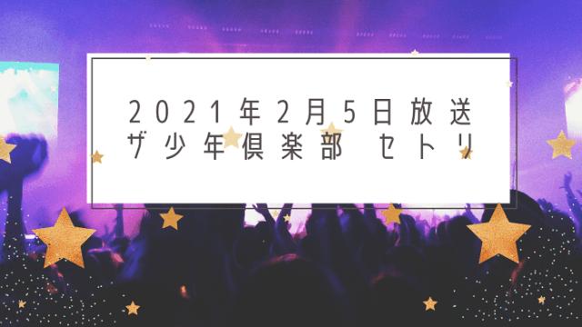 【動画あり】少クラセトリ&コーナーまとめ【2021年2月5日放送】