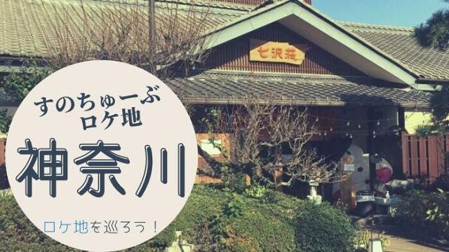 【すべて網羅】すのちゅーぶロケ地in神奈川【動画あり&地図あり】