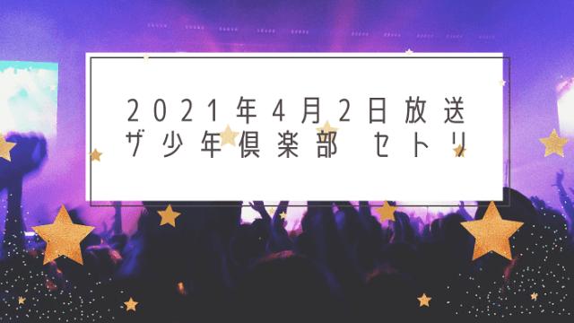 Snow Manひらりと桜を少クラ初披露【4月2日放送分セトリ】
