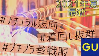 【2021年夏】ジャニオタのプチプラ参戦服6選【gu】【ナチュラル】