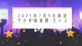 【少クラセトリ】2021年7月9日放送|HELLO HELLO披露